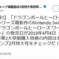 卡牌对战游戏《超级龙珠英雄:世界任务》Switch版2019年4月4日发售