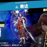 Switch《任天堂明星大乱斗:特别版》第二场命魂活动开启