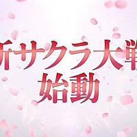Switch《新樱花大战》由战场女武神团队负责 发售有望