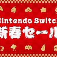 限时打折!任天堂【Switch新春促销】将于新年1月1日开启