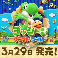Switch《耀西的手工世界》确定3月29日发售