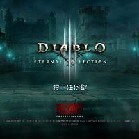 Switch《暗黑破坏神3》更新追加繁体中文