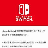 香港任天堂宣布Switch主机将更新中文系统 支持简繁中文