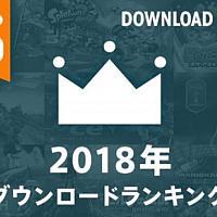 2018年Switch日服eShop下载榜单公布《任天堂明星大乱斗特别版》夺冠