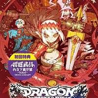 Switch 《龙之死印》中文实体版将于3月7日发售