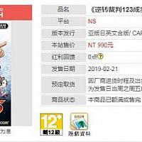 Switch《逆转裁判123:成步堂合辑》下月发售或将支持中文