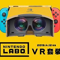 Switch VR游戏来了 任天堂LABO VR套装4月12日发售