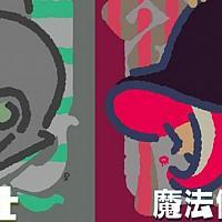 Switch《喷射战士2》本周末将举行Splatfest在线活动