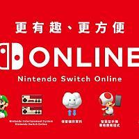 任天堂宣布港服Switch在线服务确定本月23日开启