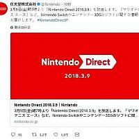 3月9日任天堂将举行直面会  带来最新Switch官方情报