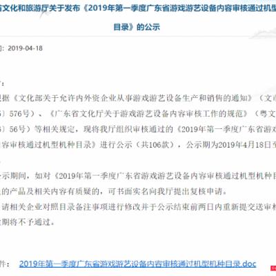 腾讯代理Switch《新马里奥兄弟U:豪华版》通过广东省文旅厅审核