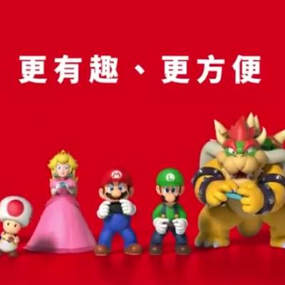 任天堂Switch港服会员在线服务介绍视频公布