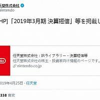 任天堂CEO:Switch暂时不入华,E3没有新主机