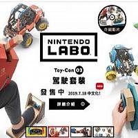任天堂香港将推出Switch Labo机器人和驾驶中文套装