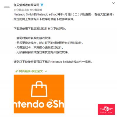 如何评价任天堂Switch香港eShop商城?