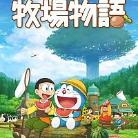 Switch《哆啦A梦:牧场物语》中文版7月底发售