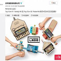 任天堂香港官方公布港版Labo套件将正式发售