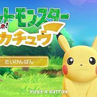 Switch《精灵宝可梦:Let's Go》免费体验版今日上线