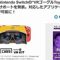 Unity宣布为任天堂LABO VR提供技术支持