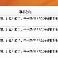 《塞尔达传说》等4款Switch游戏获准中国版权申请许可