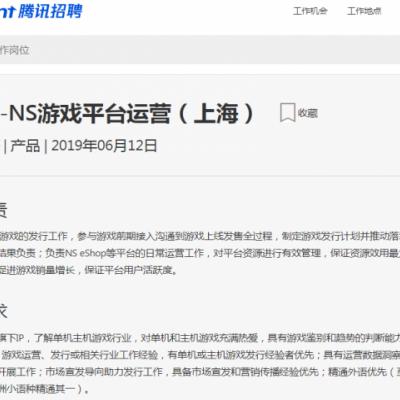 腾讯发布最新NS游戏平台运营招聘