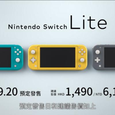 任天堂正式公布新机型Switch Lite将于9月20日发售