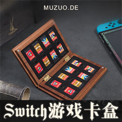 Switch木质卡盒